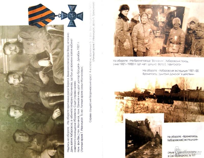 Иллюстрация 1 из 7 для С Ижевцами и Воткинцами на Восточном фронте. Статьи, письма, документы - Авенир Ефимов | Лабиринт - книги. Источник: Лабиринт