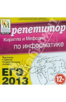 ЕГЭ 2013. Репетитор по Информатике (CD)