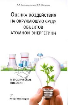 Оценка воздействия на окружающую среду объектов атомной энергетикиЭкология<br>Процедура оценки воздействия на окружающую среду (ОВОС) включает: проведение экологических изысканий (исследований) и на их основе научно обоснованный прогноз последствий планируемой деятельности на окружающую среду, а также эколого-экономическую оценку последствий деятельности для населения и окружающей среды. Несмотря на сокращение полномочий государственной экологической экспертизы в части рассмотрения материалов ОВОС на намечаемую хозяйственную деятельность, в атомной энергетике эта процедура сохранилась в полном объеме. При этом до настоящего момента не существовало обобщающего руководства по проведению ОВОС в атомной энергетике с учетом ее специфики. В методическом пособии даны рекомендации к порядку проведения ОВОС при проектировании объектов атомной энергетики, которые разработаны в соответствии с международными конвенциями по ядерной безопасности на основе законодательных и иных нормативных актов Российской Федерации. Издание подготовлено в виде руководства (методического пособия) на основе нормативно-технических документов разного уровня. Изложенные подходы к ОВОС могут применяться не только в атомной энергетике, но и при разработке проектной документации любых промышленных сооружений.<br>Предназначено учащимся строительных и экологических специальностей, инженерам проектных институтов, чиновникам экологической экспертизы, юристам в области охраны окружающей среды.<br>