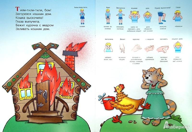 Иллюстрация 1 из 32 для Здравствуй, пальчик - Татьяна Бардышева   Лабиринт - книги. Источник: Лабиринт