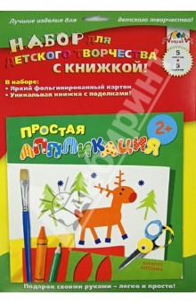Лесные животные. Набор для детского творчества с книжкой Простая аппликация. 2+ (С2263-01)Аппликации<br>Набор для создания аппликации Лесные животные.<br>В наборе: цветной фольгированный картон (5 листов, 5 цветов), книжка с рекомендациями и образцами Простая аппликация (Лесные животные).<br>Для детей от двух лет.<br>