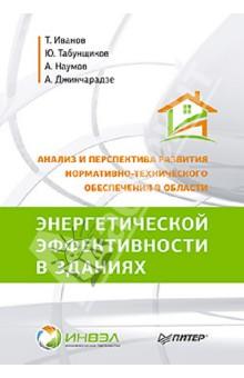 Анализ и перспектива развития нормативно-технического обеспечения в области энергетич. эффективности