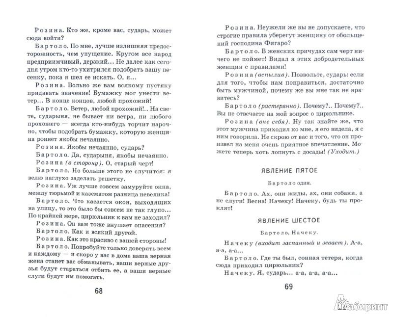 Иллюстрация 1 из 6 для Севильский цирюльник - Бомарше Пьер-Огюстен Карон де | Лабиринт - книги. Источник: Лабиринт
