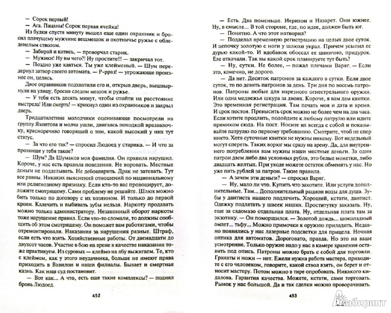 Иллюстрация 1 из 9 для Второго шанса не будет - Сурен Цормудян | Лабиринт - книги. Источник: Лабиринт