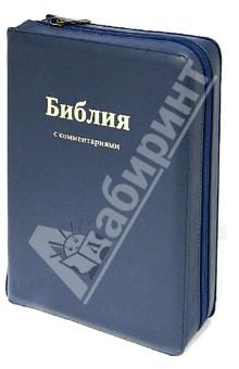 Библия с комментариями, синяя, на молнии ((1147)077DC ZTI)Библия. Книги Священного Писания<br>Перевод Библии на русский язык начат Российским Библейским обществом по Высочайшему повелению Государя императора Александра I в 1816 г., возобновлен по Высочайшему соизволению Государя императора Александра II в 1858 г., завершен и опубликован по благословению Святейшего Синода в 1876 г. В настоящем издании приводится текст Синодального перевода 1876 года, заново сверенный с еврейским текстом Ветхого Завета и греческим текстом Нового Завета. <br>Комментарий к Ветхому и Новому Заветам и приложение Святая Земля во времена Господа нашего Иисуса Христа перепечатаны из Библии, вышедшей в брюссельском издательстве Жизнь с Богом (1989).<br>Подарочное издание в кожаном переплете на молнии, с золотым тиснением на обложке, с индексами по обрезу для быстрого поиска библейских книг и шелковым ляссе.<br>В книги есть карты окрестностей Иерусалима, Ближнего Востока и Греции.<br>