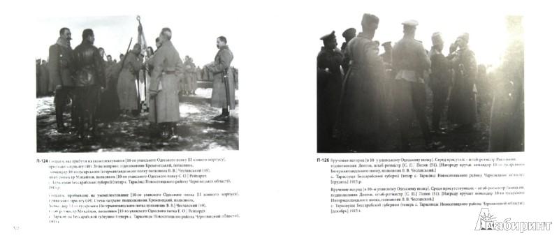 Иллюстрация 1 из 2 для Война 1914-1917. Из личного фотоальбома генерала графа Ф.А. Келлера   Лабиринт - книги. Источник: Лабиринт