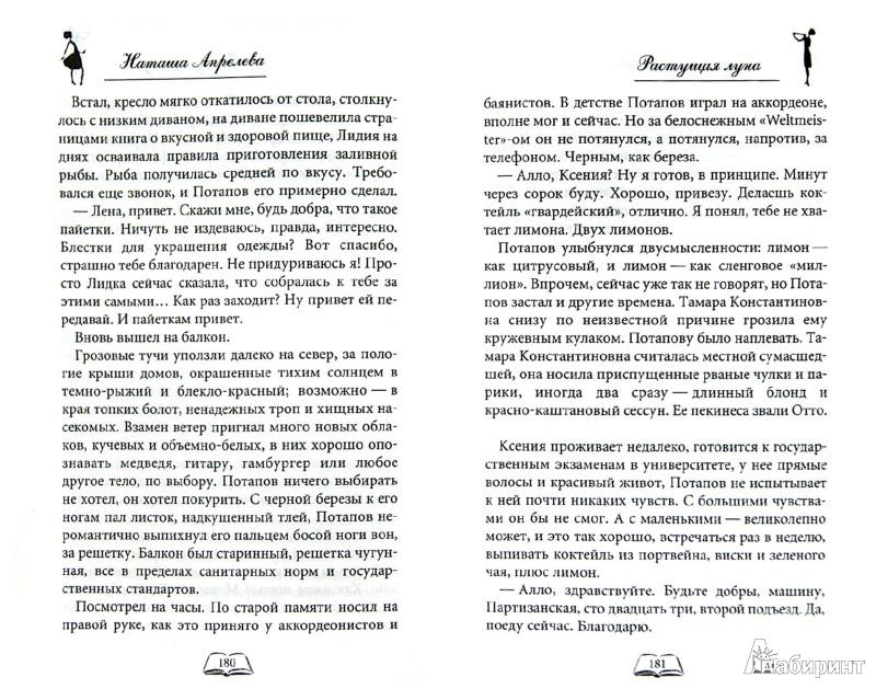 Иллюстрация 1 из 12 для Двойная радуга. Сборник рассказов | Лабиринт - книги. Источник: Лабиринт