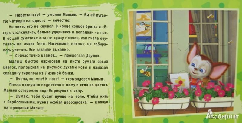 Иллюстрация 1 из 6 для Барбоскины. Пчелка. Веселая мозаика   Лабиринт - книги. Источник: Лабиринт