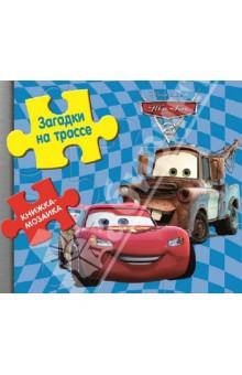 Книжка-мозаика: Тачки 2. Загадки на трассе