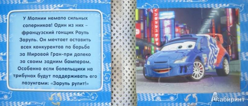 Иллюстрация 1 из 14 для Книжка-мозаика: Тачки 2. Загадки на трассе   Лабиринт - книги. Источник: Лабиринт