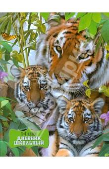 """Дневник школьный для 1-4 классов """"Тигры"""" (28179)"""