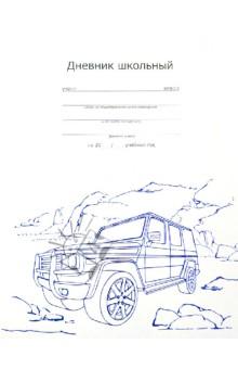 """Дневник школьный универсальный """"Внедорожник"""" (28224)"""