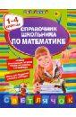 Марченко Ирина Степановна Справочник школьника по математике: 1-4 классы
