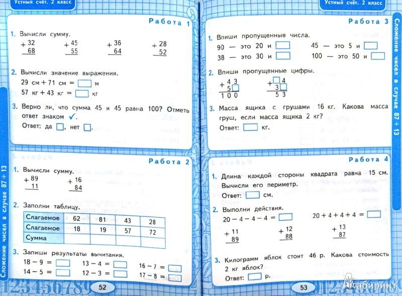 Рабочая программа математика моро 2 класс
