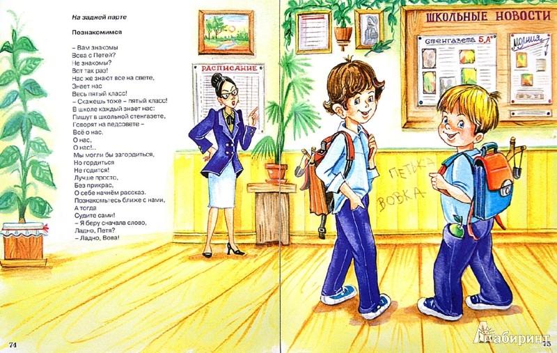 Иллюстрация 1 из 27 для Стихи и сказки - Борис Заходер   Лабиринт - книги. Источник: Лабиринт