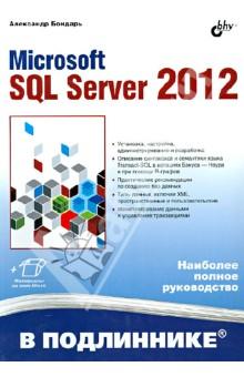 Microsoft SQL Server 2012Программирование<br>Книга посвящена установке, настройке, администрированию и разработке баз данных с помощью СУБД SQL Server 2012. Рассмотрено создание базы данных и основных ее объектов: таблиц, индексов, представлений, хранимых процедур и функций, триггеров и др. Показана работа средств отображения объектов и их характеристик. Описаны типы данных, включая XML, пространственные и пользовательские данные. Приведены синтаксис и семантика языка Transact-SQL в нотациях Бэкуса - Наура и при помощи R-графов. Подробно рассмотрены характеристики и взаимодействия транзакций. Уделено внимание средствам копирования и восстановления базы данных. В ходе создания учебной базы данных описаны примеры использования операторов манипулирования данными, триггеров, хранимых процедур и др. Исходные коды примеров размещены на сайте издательства BHV.<br>