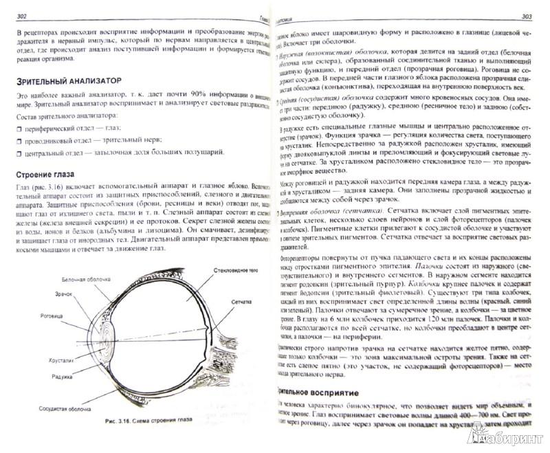 Иллюстрация 1 из 28 для ЕГЭ по биологии. Практическая подготовка - Дмитрий Соловков | Лабиринт - книги. Источник: Лабиринт