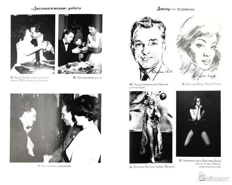 Иллюстрация 1 из 9 для Шпион номер раз - Геннадий Соколов | Лабиринт - книги. Источник: Лабиринт