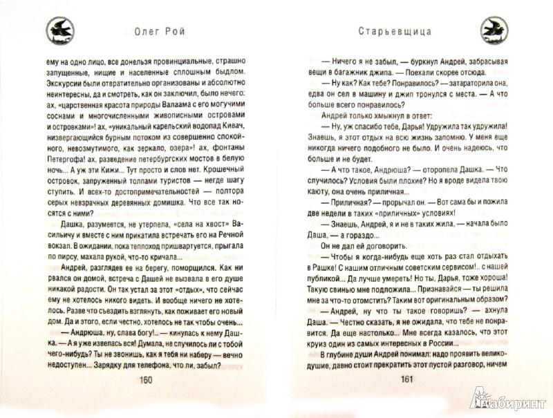Иллюстрация 1 из 5 для Старьевщица - Олег Рой   Лабиринт - книги. Источник: Лабиринт