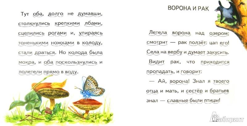 Иллюстрация 1 из 5 для Журавль и цапля | Лабиринт - книги. Источник: Лабиринт