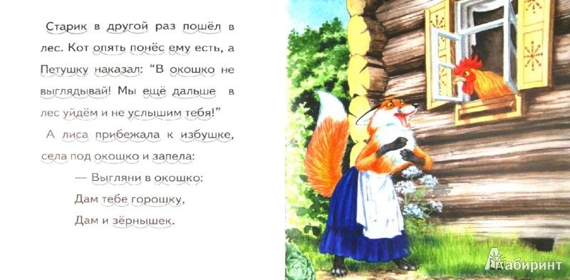 Иллюстрация 1 из 2 для Кот, петух да лиса | Лабиринт - книги. Источник: Лабиринт