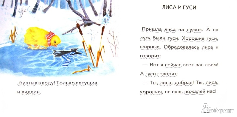 Иллюстрация 1 из 2 для Умей обождать - Константин Ушинский   Лабиринт - книги. Источник: Лабиринт