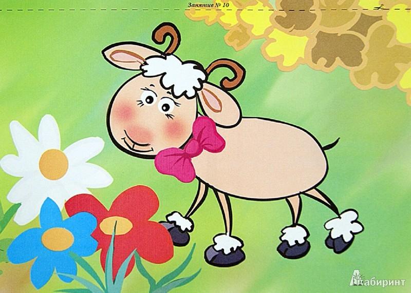 Иллюстрация 1 из 38 для Альбом для детского творчества. Часть 1. Младший возраст (1,5-3 года) + шаблоны | Лабиринт - книги. Источник: Лабиринт