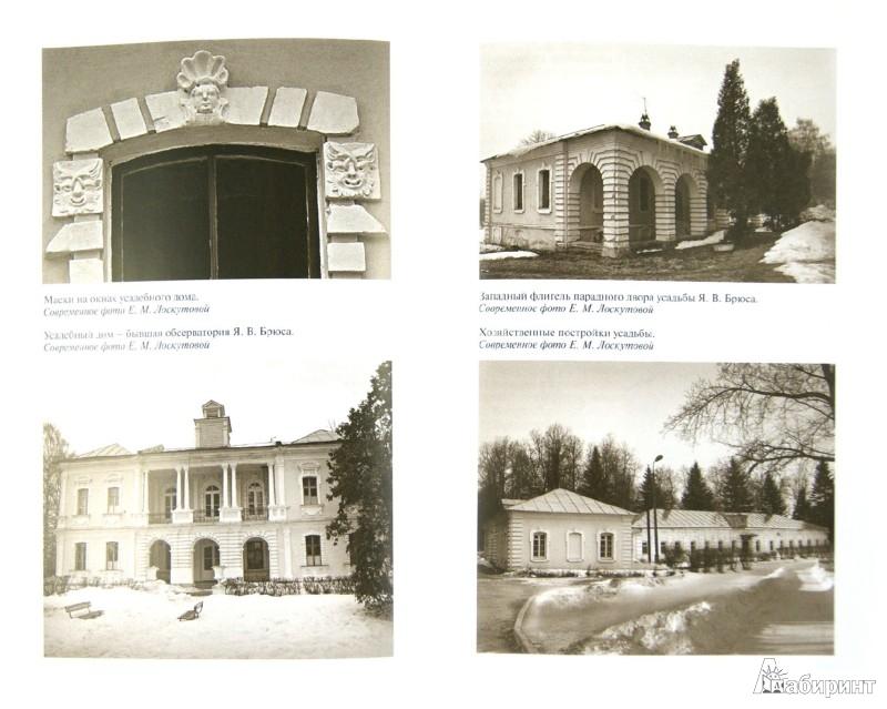 Иллюстрация 1 из 11 для Яков Брюс - Александр Филимон | Лабиринт - книги. Источник: Лабиринт