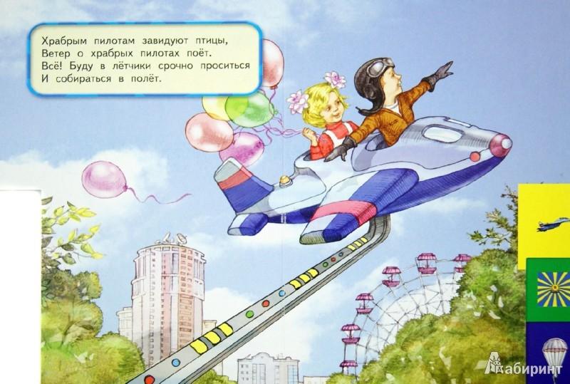 Иллюстрация 1 из 15 для Мне в летчики хочется очень - Петр Синявский | Лабиринт - книги. Источник: Лабиринт