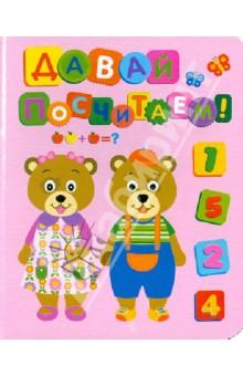 Давай посчитаем!Знакомство с цифрами<br>С забавными героями книги - мишками Клёпа и Стёпа - ребёнку будет легко и весело освоить цифры и научиться счёту.<br>Для чтения взрослыми детям.<br>