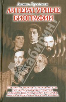 Обложка книги Литературные биографии