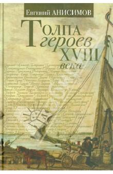 Обложка книги Толпа героев XVIII века