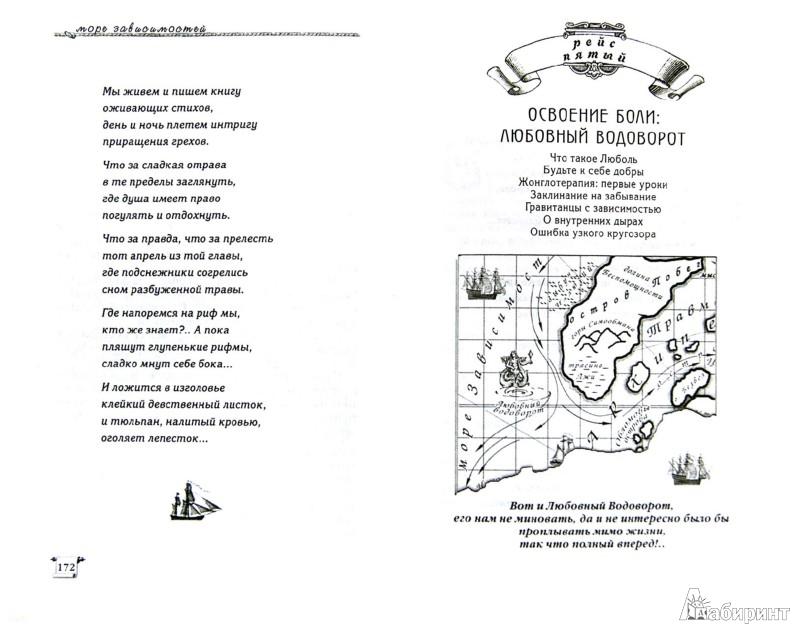 Иллюстрация 1 из 20 для Не только депрессия. Охота за настроением - Владимир Леви | Лабиринт - книги. Источник: Лабиринт