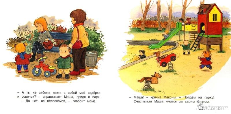Иллюстрация 1 из 12 для Маша гуляет в парке - Дельво, де   Лабиринт - книги. Источник: Лабиринт