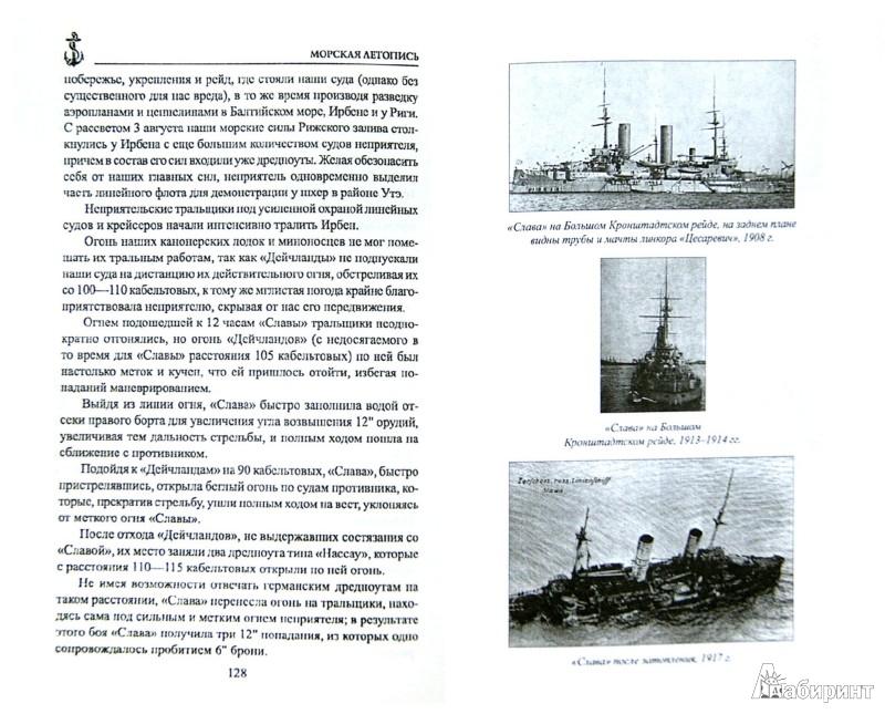 Иллюстрация 1 из 16 для Слава и трагедия балтийского линкора - Никита Кузнецов   Лабиринт - книги. Источник: Лабиринт