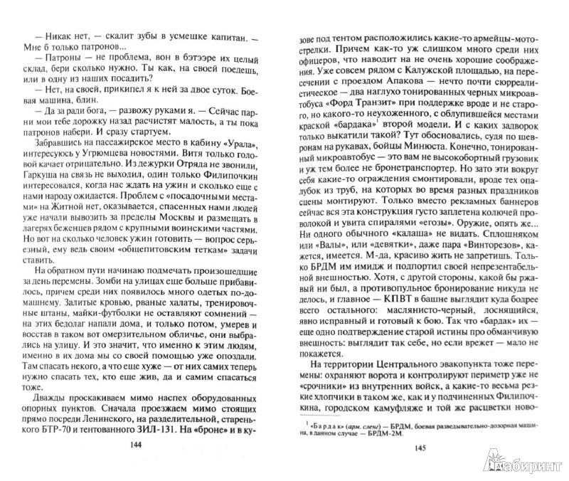 Иллюстрация 1 из 9 для Рядовые Апокалипсиса - Борис Громов | Лабиринт - книги. Источник: Лабиринт