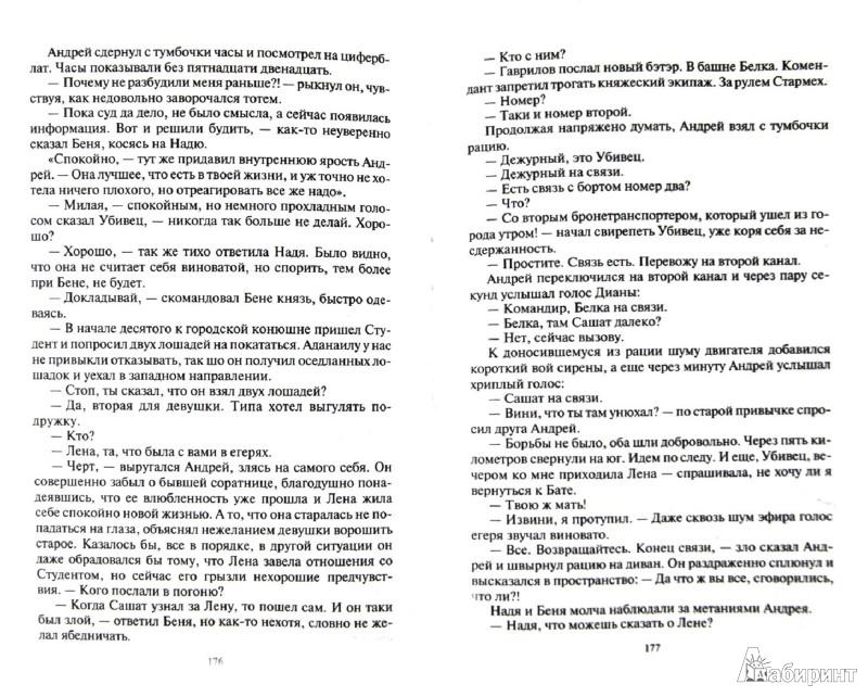Иллюстрация 1 из 21 для Убивец магов. Война нелюдей - Григорий Шаргородский | Лабиринт - книги. Источник: Лабиринт
