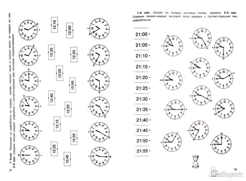 Иллюстрация 1 из 16 для Экспресс-курсы по определению времени. Который час? - Николай Бураков | Лабиринт - книги. Источник: Лабиринт