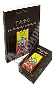Обложка книги Таро магических символов (книга + карты)