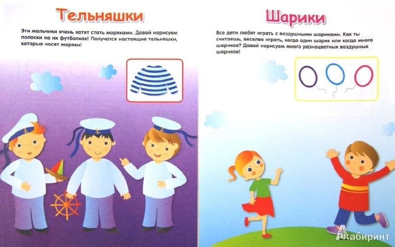 Иллюстрация 1 из 17 для Разноцветные клубочки - Елена Янушко | Лабиринт - книги. Источник: Лабиринт