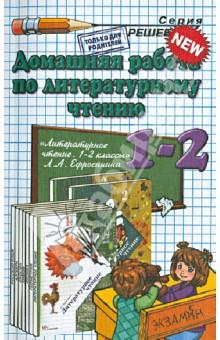 Домашняя работа по литературному чтению за 1-2 классы к уч. Л. А. Ефросининой Литературное чтение
