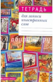 Тетрадь для записи иностранных слов (Мозаика 2) Айрис-Пресс