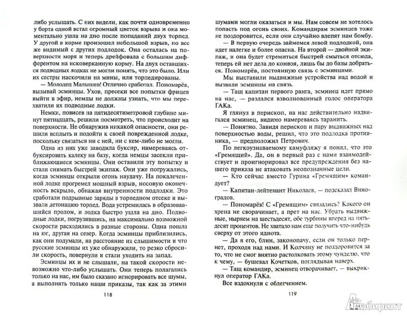Иллюстрация 1 из 7 для Время больших побед - Борис Царегородцев | Лабиринт - книги. Источник: Лабиринт