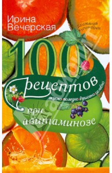 100 рецептов при авитаминозе. Вкусно, полезно, душевно, целебноПри разных заболеваниях назначается разная диета. Данная книга расскажет о том, как питаться при авитаминозе.<br>Без витаминов никуда! Лучше всего усваиваются те витамины, которые мы получаем из натуральных продуктов, ведь, в отличие от разрекламированных капсул, они лучше усваиваются! Читайте книгу, и вы узнаете, как насытить тело этими полезными веществами, не используя готовых аптечных препаратов. Травяные витаминные составы и чаи, полезные соки, золотая вода и рецепты самых вкусных и полезных блюд, нашпигованных свежими витаминами, предложены вашему вниманию на ее страницах.<br>
