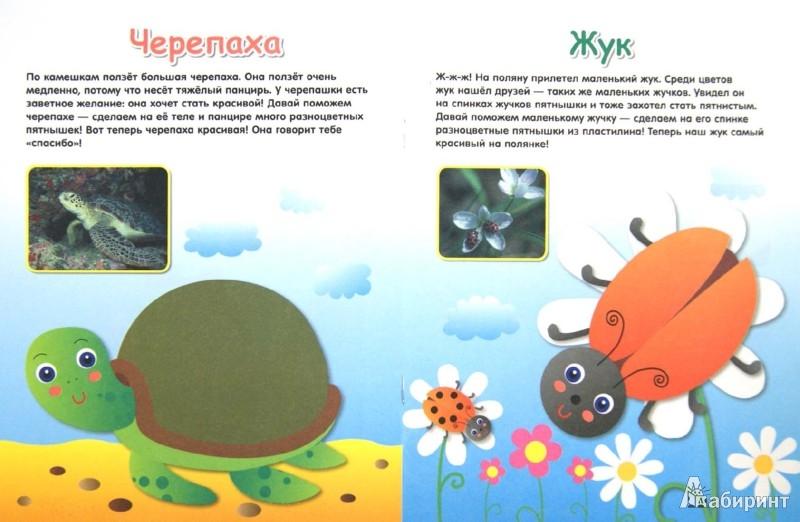 Иллюстрация 1 из 9 для Пластилиновые пятнышки. Многоразовая тетрадь - Елена Янушко   Лабиринт - книги. Источник: Лабиринт