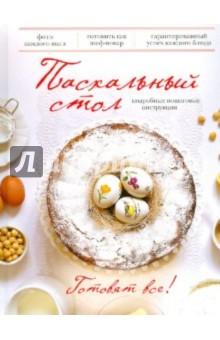 Пасхальный стол. Готовят все!Общие сборники рецептов<br>Пасха - один из самых важных дней в христианстве. Это праздник, который отмечается в теплом кругу семьи, дарит весеннее настроение, уют, и. конечно, праздничное угощение. Раиса Савкова, столичный шеф-повар, популярный блоггер и преподаватель кулинарной школы, предлагает вам разнообразные рецепты для пасхального стола. Это салаты, закуски, горячие блюда, а также традиционная пасхальная выпечка. Порадуйте своих близких вкусным угощением в этот светлый праздник!<br>