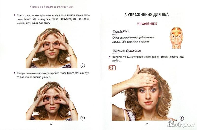 Иллюстрация 1 из 20 для Бодифлекс для лица: как выглядеть на 10 лет моложе. Дыши и молодей - Марина Корпан | Лабиринт - книги. Источник: Лабиринт