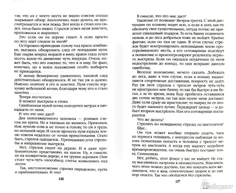 Иллюстрация 1 из 6 для Имперец. Книга 2. За Державу обидно! - Александр Конторович | Лабиринт - книги. Источник: Лабиринт