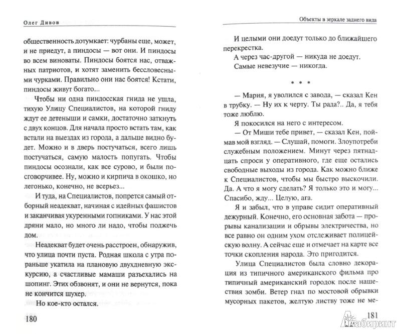 Иллюстрация 1 из 8 для Объекты в зеркале заднего вида - Олег Дивов | Лабиринт - книги. Источник: Лабиринт