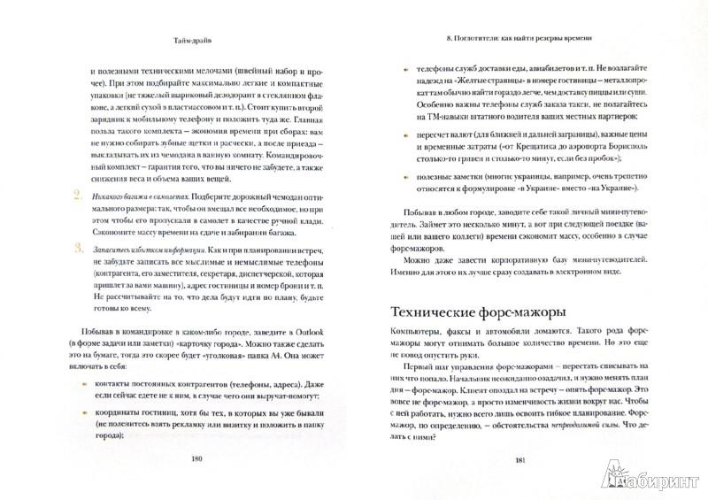 Иллюстрация 1 из 10 для Тайм-драйв. Как успевать жить и работать - Глеб Архангельский   Лабиринт - книги. Источник: Лабиринт